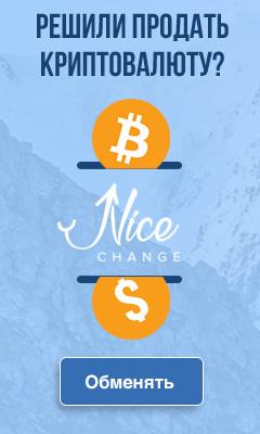 Решили продать криптовалюту? Обменник NiceChange!