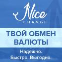 NiceChange – твой обмен валюты!