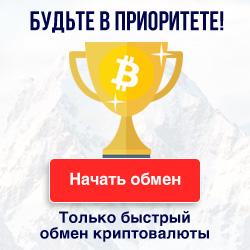 NiceChange – только быстрый обмен криптовалюты