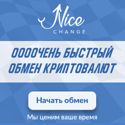 NiceChange – ооооочень быстрый обмен криптовалют!