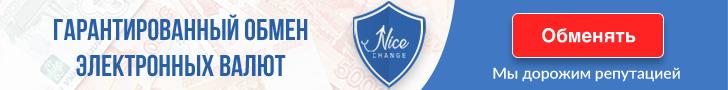Низкая комиссия на обмен с сервисом NiceChange!
